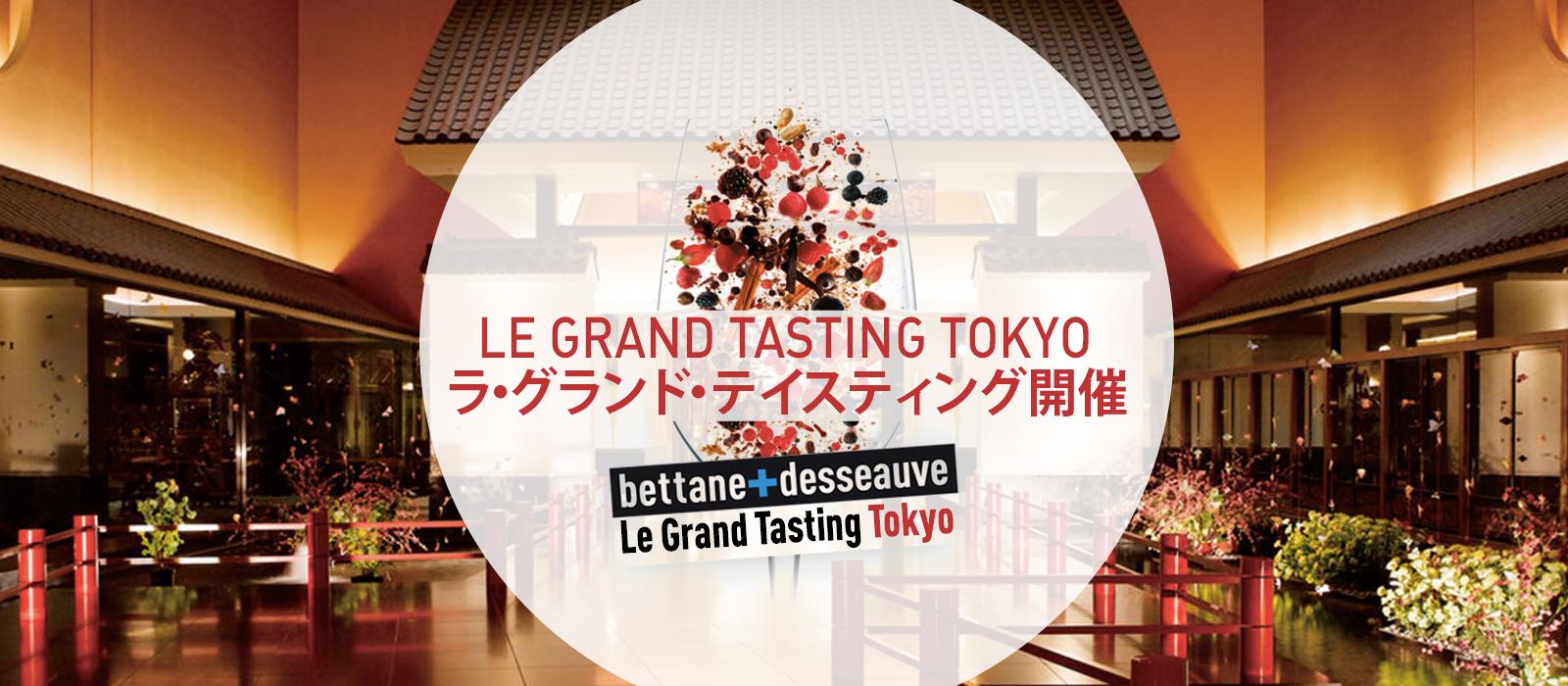 grand tasting tokyo